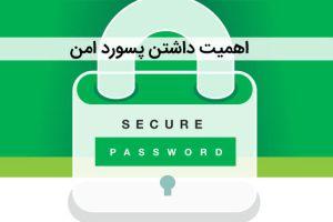 10 نکته برای امن ساختن رمزهای عبور