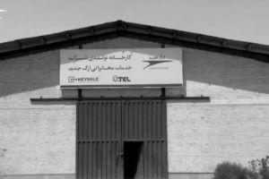 معرفی تولیدات صد در صد ایرانی در کارخانه تجهیزات مخابراتی ارگ جدید (ویدئو)
