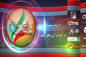 بازتاب سمینار U.TEL در خبرگزاری های کشور